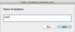 Database 명 설정